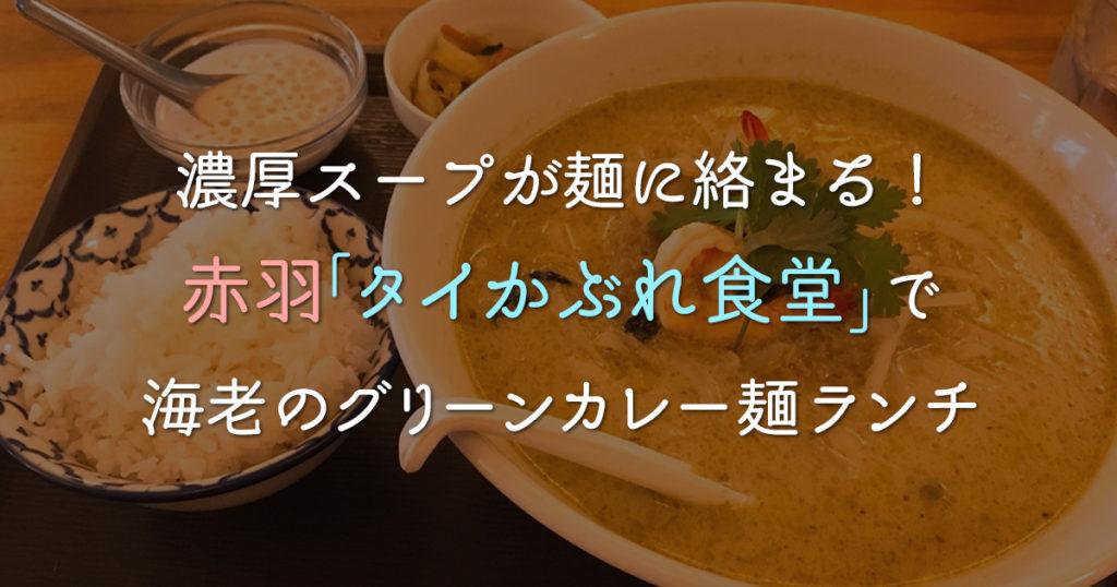 濃厚スープが麺に絡まる!赤羽「タイかぶれ食堂」で海老のグリーンカレー麺ランチ